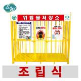 위험물 보관함 저장소 SW-조립형