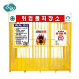 위험물 보관함 저장소 SW-일반형
