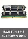 맥프로용 메모리 4GB DDR2 800Mhz ECC for Mac