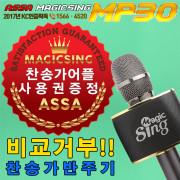 ASSA 찬양 마이크 MP30 매직씽 블루투스마이크,찬송가,복음성가 어플사용권증정