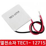 CDI TEC1-12715 12V15A 열전소자 펠티어 수냉 냉각