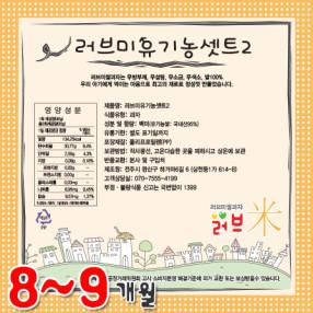 유기농셋트쌀과자2(러브미쌀과자-셋트상품)