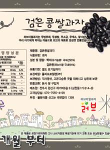 검은콩쌀과자(러브미쌀과자-곡물쌀과자)