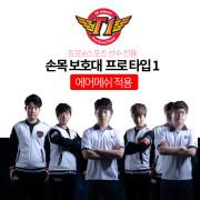 SKT T1 손목 보호대 프로 타입 1