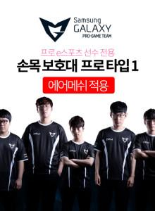 삼성 Galaxy 손목 보호대 프로 타입 1