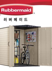 [러버메이드] 대형 버디컬쉐드, 실속형 조립식판넬창고 (Rubbermaid Large Vertical Shed)