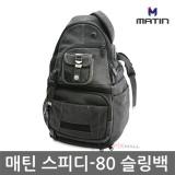 매틴 슬링백 스피디-80 M9696 블랙 DSLR/카메라가방 시즌오프 (슬링백 스피디-80 M9696)