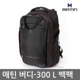 매틴 버디-300 카메라가방 DSLR/카메라백팩 전문가급 시즌오프 (버디-300)