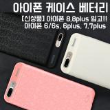 아이폰7,7플러스 아이폰 8,8플러스 배터리 케이스