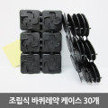 맥스포스셀렉트겔 시그마겔 바퀴벌레약 케이스 조립식 먹이케이스30개(5줄)블랙
