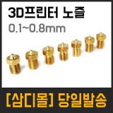 3d프린터 노즐 (1.75mm 필라멘트용)