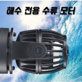 해수어항 수류모터 RW-4