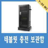 [CVT] 태블릿 충전 보관함 SOLID SYNC V-30 MG 케이블형 동기화