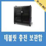 [CVT] 태블릿 충전 보관함 SOLID SYNC H-40 MG 케이블형 동기화