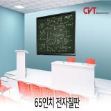 [CVT] 65H-DB01 65인치 전자칠판+스탠드(ST-01)+일체형PC Set 학교전자칠판/학원전자칠판/교육용전자칠판/회의용전자칠판/강의용전자칠판/수업용전자칠판