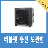 [CVT] 태블릿 충전 보관함 SOLID SYNC S-10 MG 케이블형 동기화