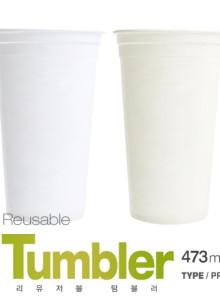 리유저블텀블러(PP)473ml(180개)/컵/인쇄/카페/판촉