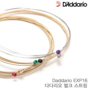 다다리오 D'addario EXP16 미국 정품 벌크 스트링 / 통기타줄 / 기타 벌크줄 / 한정 특가