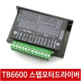 A7I TB6600 스텝모터드라이버 3D프린터 CNC 아두이노