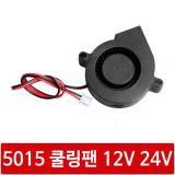 WM1 5015 50mm 블로워 쿨러 냉각 쿨링팬 24V 3D프린터