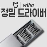 샤오미 미지아 wiha 정밀 드라이버