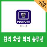 [CVT] 기업 원격 화상회의 솔루션 PowerConference(5 User) / 스마트 회의 솔루션 / 양방향 솔루션 / 스마트 회의실 구축 / 원격 화상회의