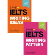 아이엘츠라이팅 세트 1 / IELTS Writing Set 1 (IELTS Writing Idea, IELTS Writing Pattern Book)