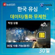 [한국유심] 30일 한국내 데이터 무제한/국내전화, 문자 무제한사용