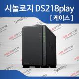 시놀로지 DS218Play (하드미포함) 2베이 NAS 나스 개인용 스토리지 CCTV IP카메라 클라우드 타워형 ㅁSynology 공식 인증점ㅁ