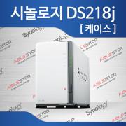 시놀로지 DS218J (하드미포함) 2베이 NAS 나스 개인용 스토리지 CCTV IP카메라 클라우드 타워형 ㅁSynology 공식 인증점ㅁ