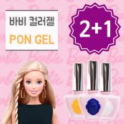 [2+1 특가이벤트 ~12/31까지] 바비 컬러젤 PON GEL 10g