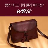 [몽삭] WINE EDITION! 몽삭 시그니쳐 컬러 에디션!