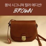 [몽삭] BROWN EDITION! 몽삭 시그니쳐 컬러 에디션!