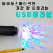 케이딜 블루투스 마이크와 호환 가능한 USB미러볼