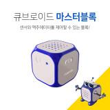 큐브로이드 마스터블록 - Cubroid Master Block /코딩교구/코딩블록