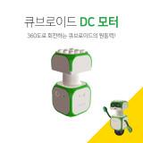 큐브로이드 DC모터 블록 - Cubroid DC Motor Block /코딩교구/코딩블록/코딩로봇