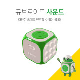 큐브로이드 사운드 블록 - Cubroid Sound Block / 코딩교구/코딩블록/코딩로봇