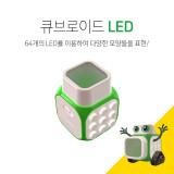 큐브로이드 LED 블록 - Cubroid LED Block / 코딩교구/코딩블록/코딩로봇