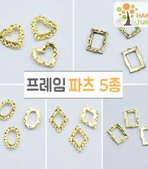 하나쭌 모양 DIY 프레임 네일 파츠 5종