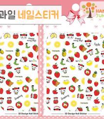 하나쭌 과일 딸기 레몬 사과 파인애플 네일스티커