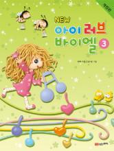 New 아이 러브 바이엘 3 / 성안뮤직 (책 도서)