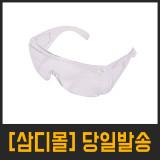 보안경 보호안경 안전용품