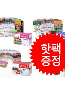 예림당 와이 why 시리즈 책 학습만화 낱권 선택구매 [핫팩 증정]