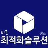 티온 최적화 솔루션 플러스 한정상품