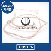 [주문제작] Lyre Acoustics Shine LAM1 은도금 커스텀 케이블