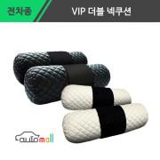 차량용 목쿠션 VIP 더블 넥쿠션 목베개