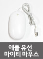 [중고]리퍼 애플 유선 마이티 마우스