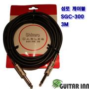 SGC-300 3M 기타 케이블