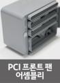 [중고] 맥프로 순정 PCI 프론트 팬 어셈블리 2009-2012 4-5세대 전용