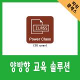 [CVT] 양방향 교육 커뮤니티 솔루션 PowerClass(30 User) / 스마트 교육 솔루션 / 양방향 솔루션/ 스마트 클래스 구축 소프트웨어